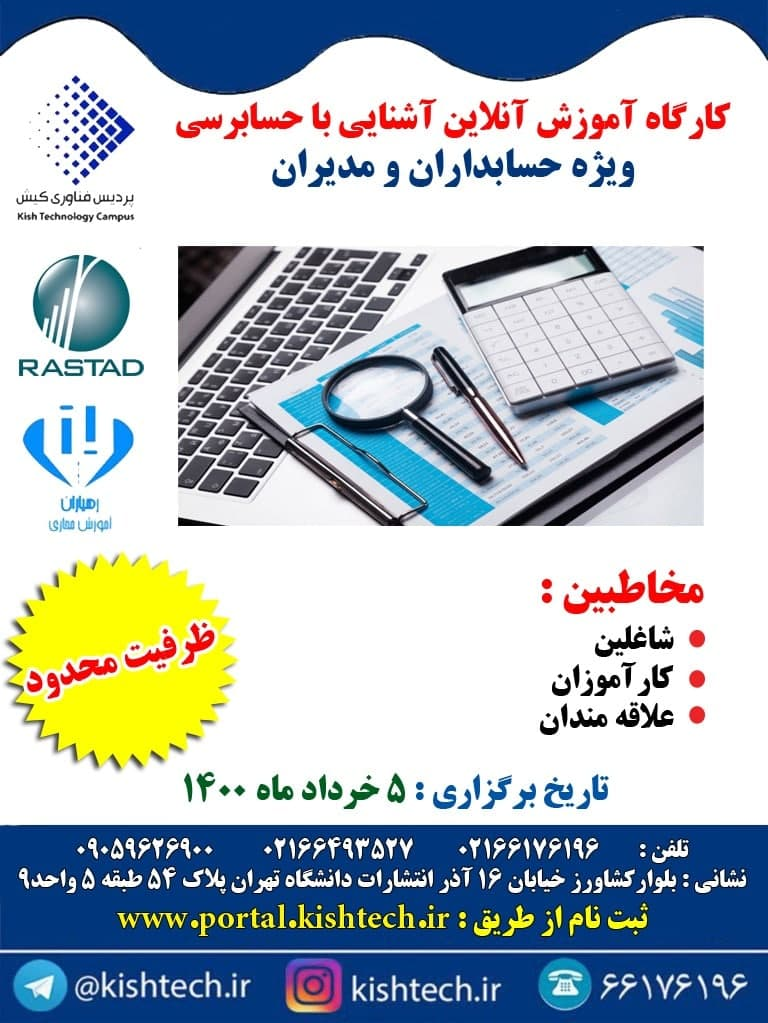 آموزش آنلاین آشنایی با حسابرسی
